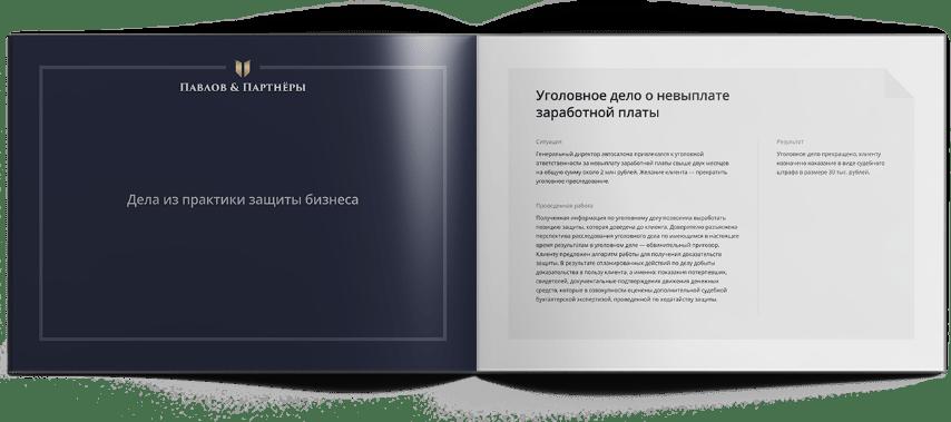 case_pavlov_presentation_3-min