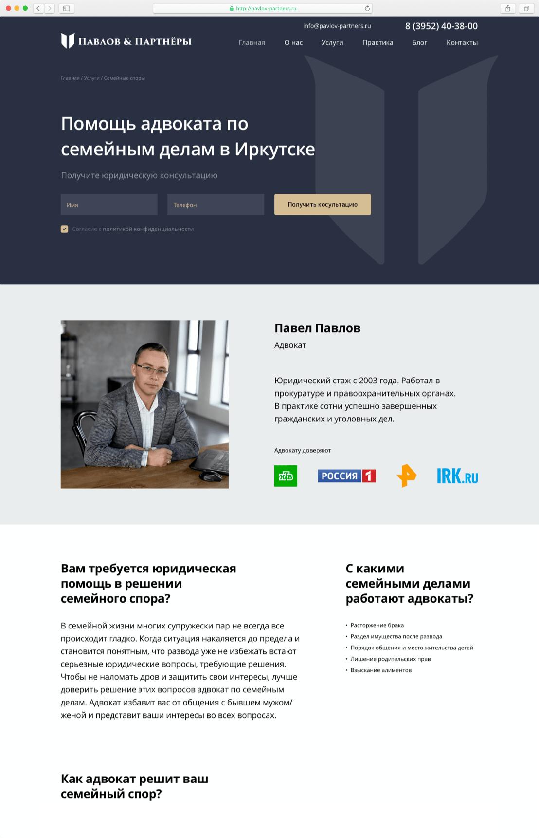 case_pavlov_sitepage_3-min