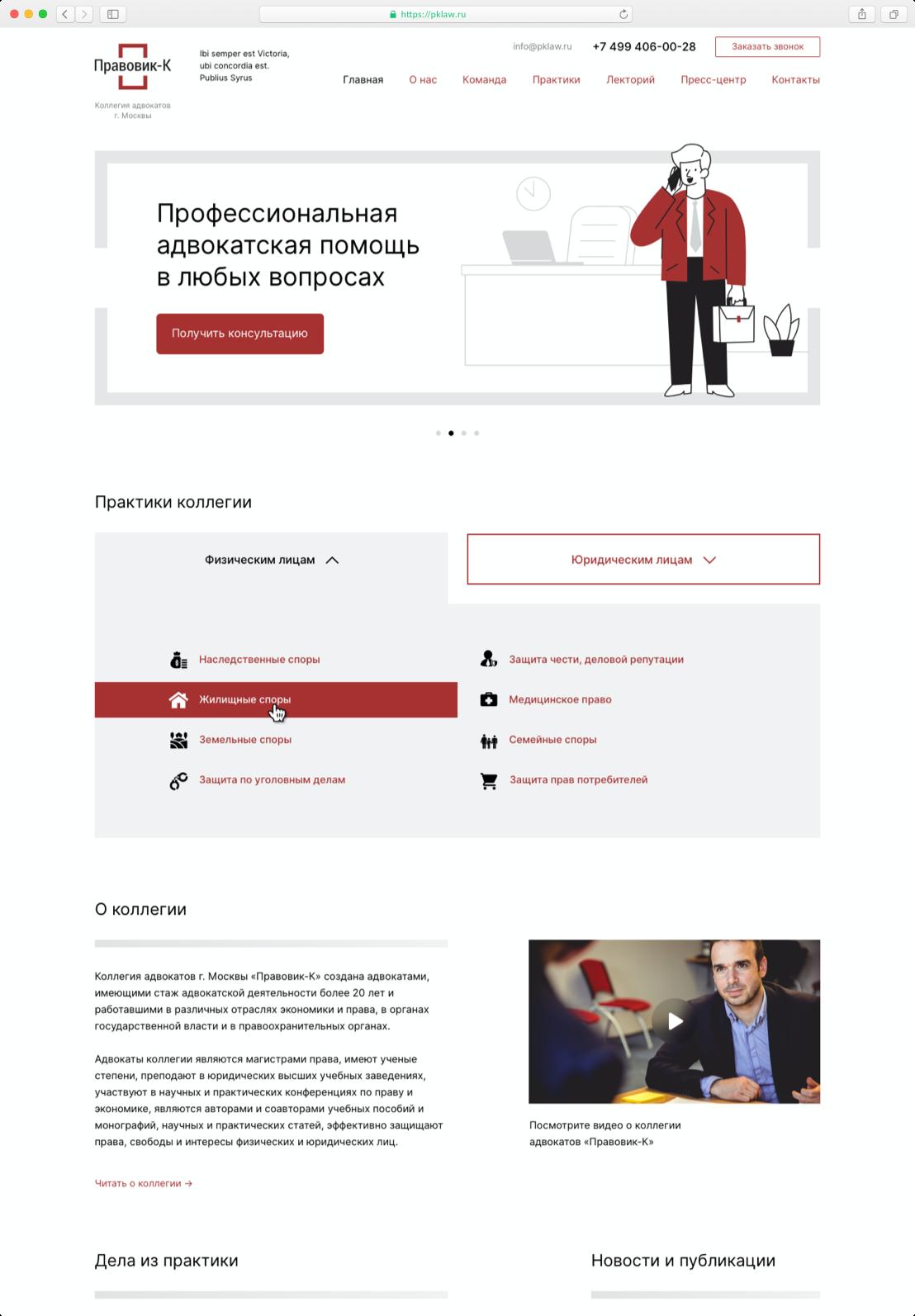 case_pklaw_sitepage_1