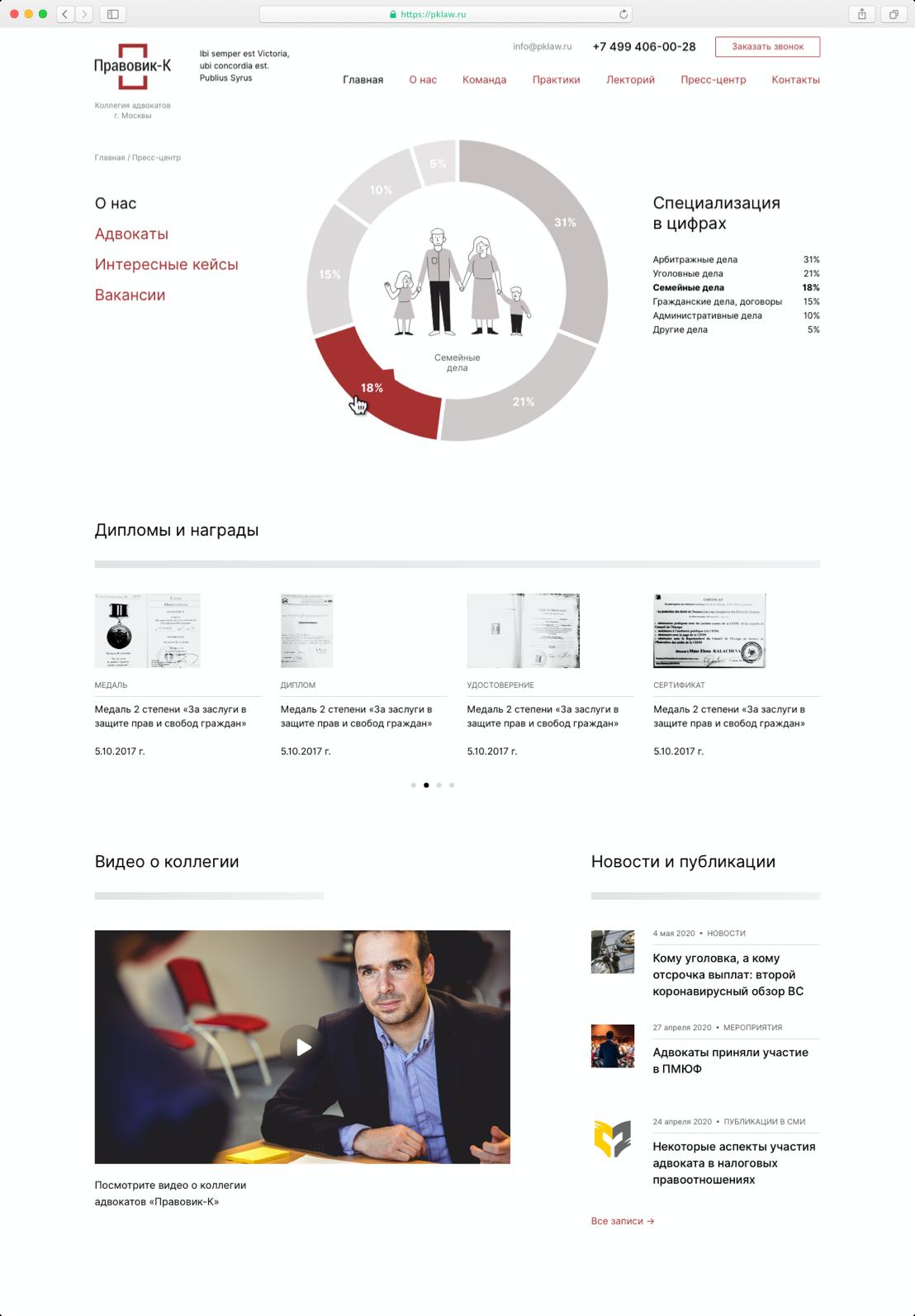 case_pklaw_sitepage_2