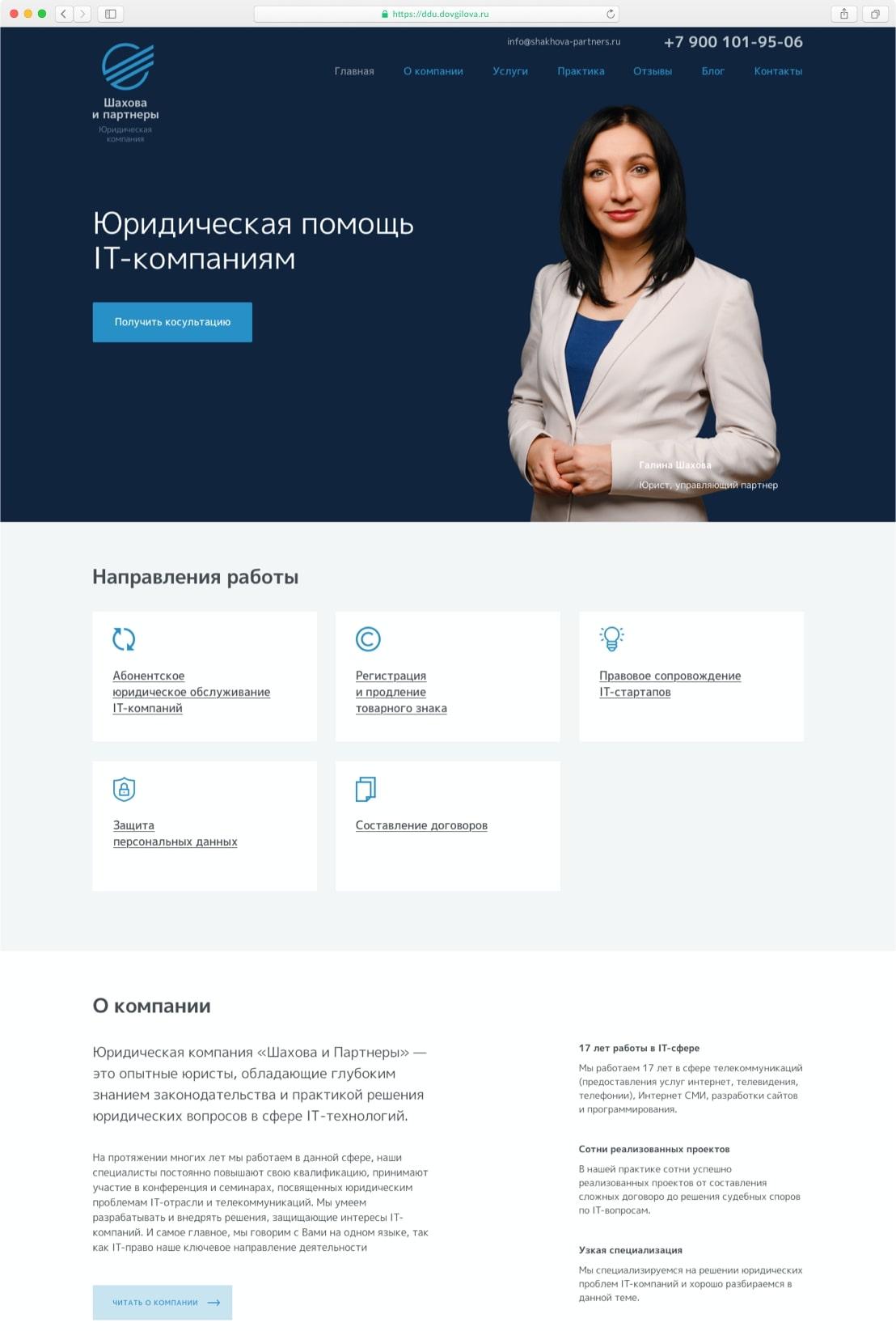 case_shakhova_sitepage_1-min
