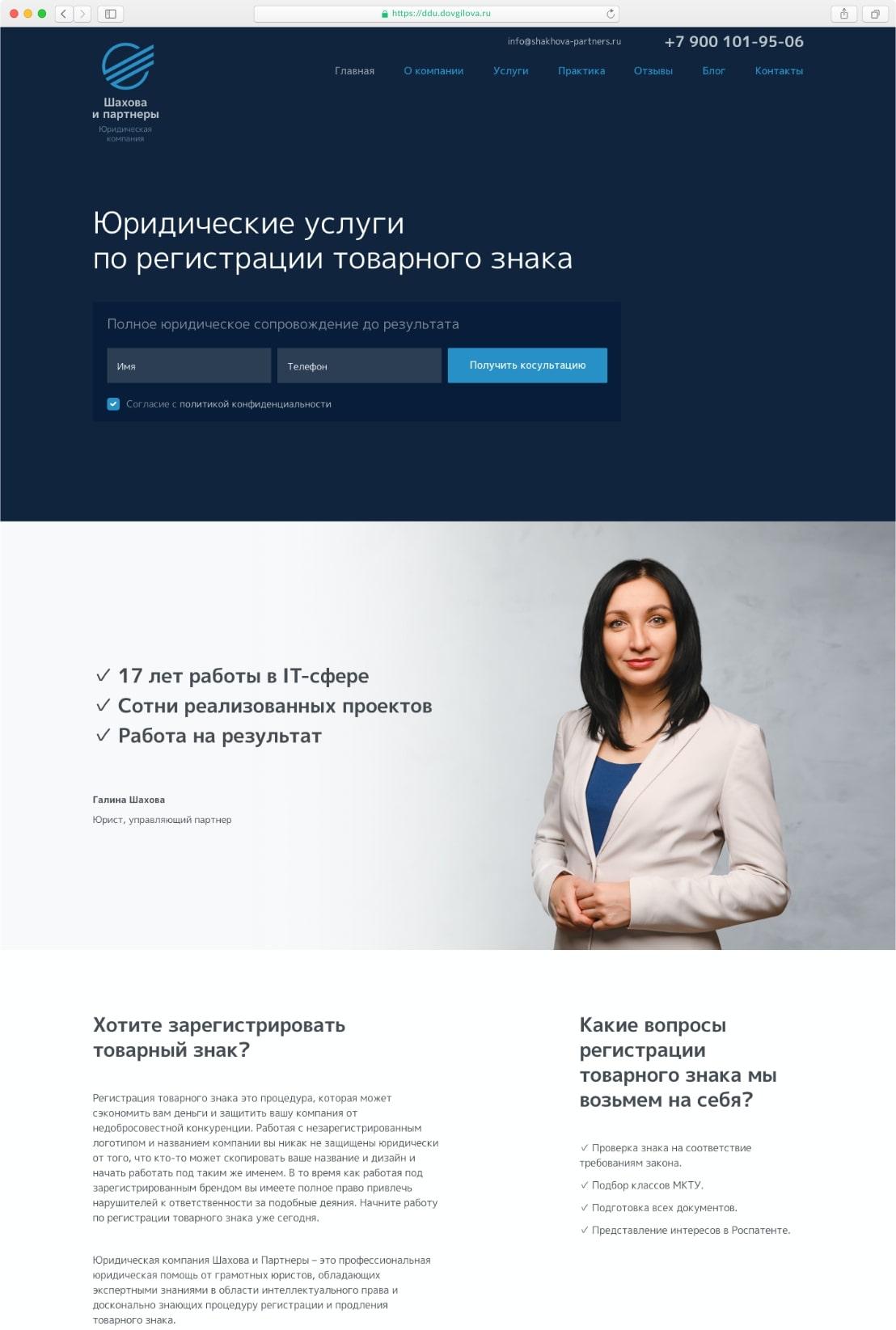 case_shakhova_sitepage_3-min