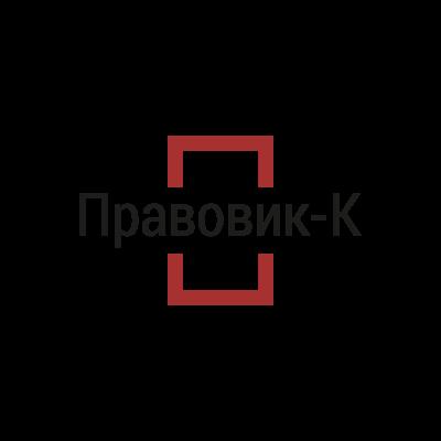 правовик-к